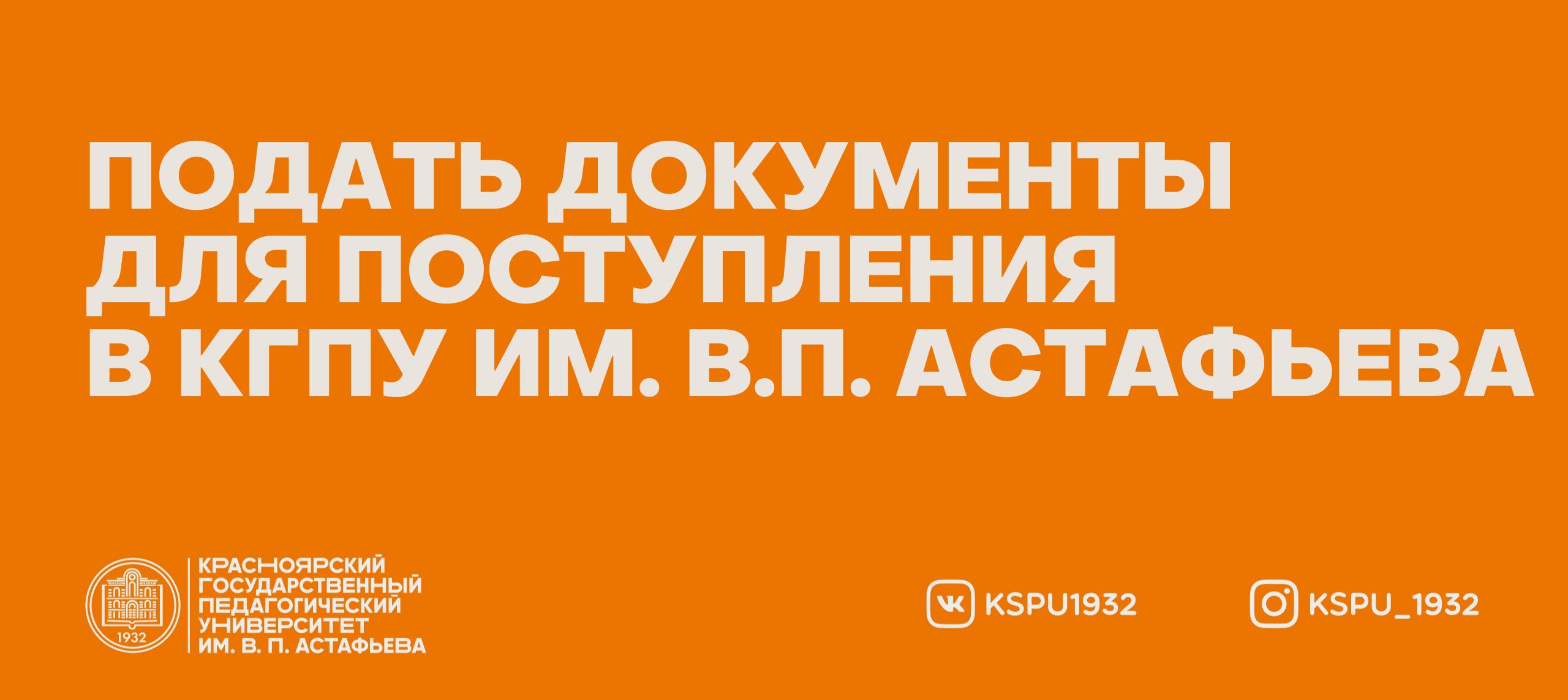 http://static-web-0.kspu.ru/web/documents/2021/06/17/bbb1e6c6c0efa16a22e51b002531aac9/dokumentyi-dlya-postupleniya.png/