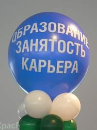 Центр трудоустройства и сопровождения карьеры студентов и выпускников