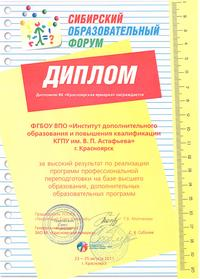 Диплом-ИДОиПК