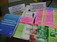 Выставка учебно-методической литературы для участников круглого стола