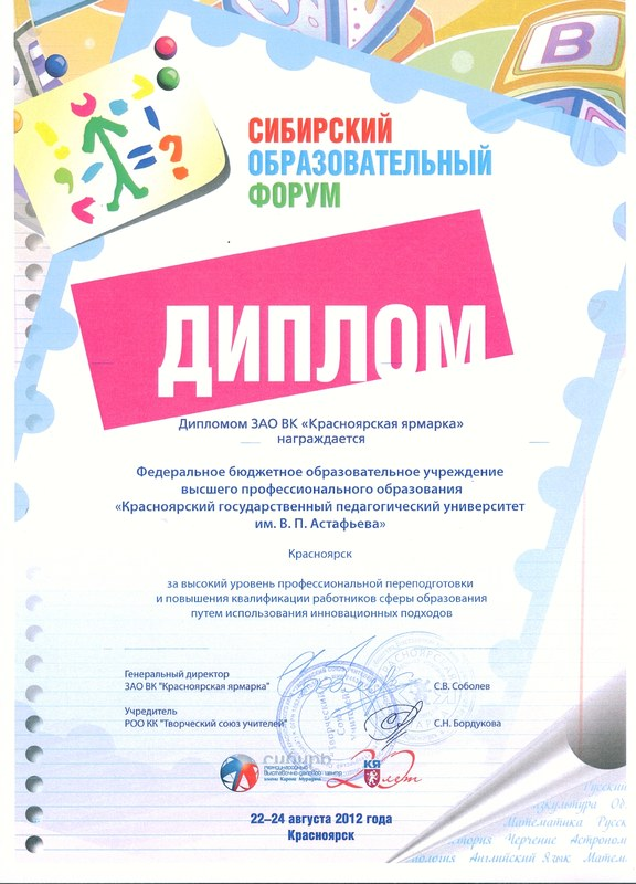 Мастер классы ИДОиПК на Сибирском образовательном форуме  Диплом КГПУ им