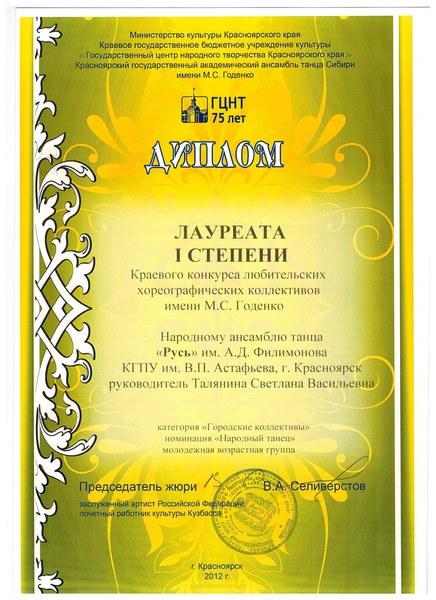 Поздравление детского танцевального коллектива с победой в конкурсе