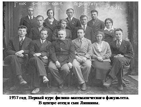1937 год. Первый курс физико-математического факультета