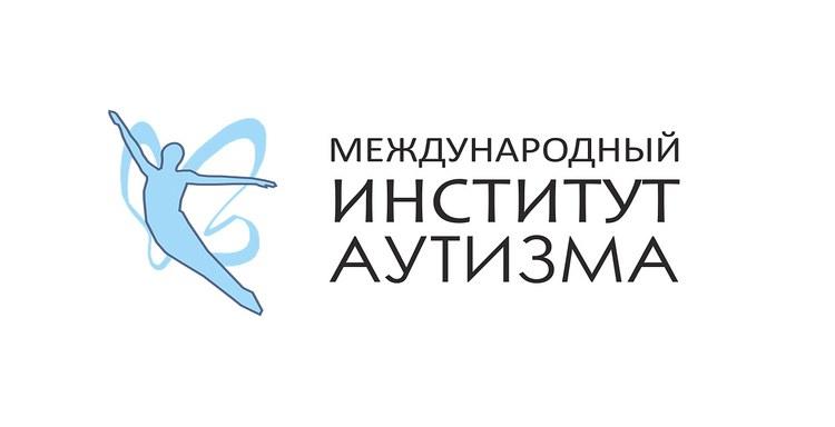 Международный институт аутизма