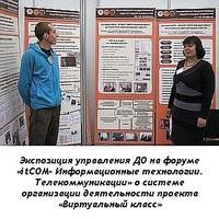 Экспозиция Центра ДО КГПУ им. В.П. Астафьева на форуме itcom.