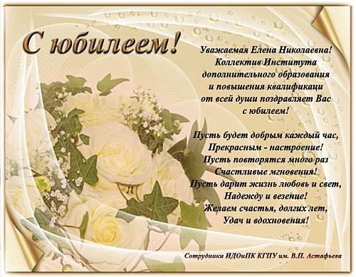 Поздравление в прозе женщине руководителю с юбилеем от коллектива в