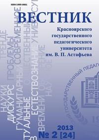 Вестник 2013 №2 (24)