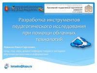 razrabotka-instrumentov-pedagogicheskogo-issledovaniya-pri-pomoschi-oblachnyih-t
