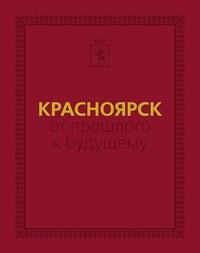 cover-Krasnoyarsk-385