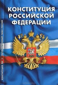 konstitucii-rossijskoj-federacii-gimn-rossijskoj-federacii[1]
