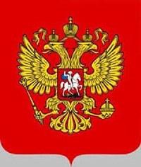 Правительство РФ 3