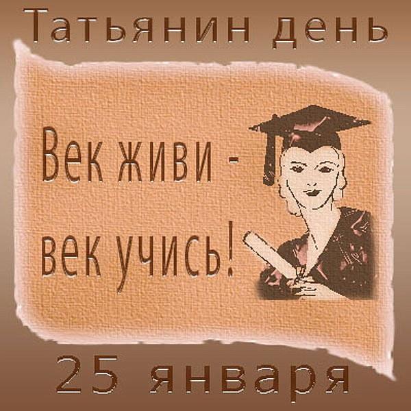Поздравление с днем студента ректора фото 455
