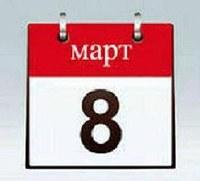 8 марта выходной