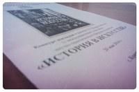 """Конкурс докладов """"История в искусстве"""" в КГПУ им. В.П. Астафьева"""
