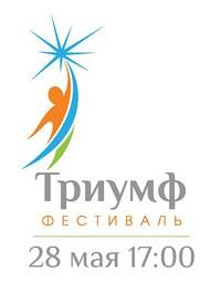 Фестиваль Триумф в КГПУ им. В.П. Астафьева