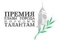 Премия главы Красноярска
