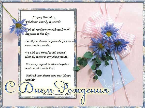 Шуточные поздравления от иностранцев с юбилеем
