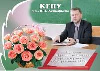 и.о. ректора КГПУ им. В.П, Астафьева