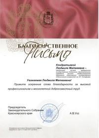 Благод письмо Кондратьевой Л М КГПУим. В.П. Астафьева