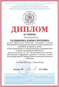 Студентка КГПУ им. В.П. Астафьева победитель студенческой конференции по химии