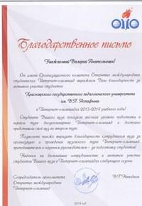 благодарственное письмо КГПУ им. В.П. Астафьева за участие в интернет - олимпиаде