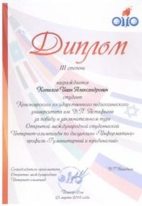 Диплом студенту КГПУ им. В.П. Астафьева за победу по информатике