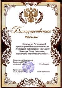 Благодарственное письмо профессору КГПУ им. В.П. Астафьева Е.Н. Викторук