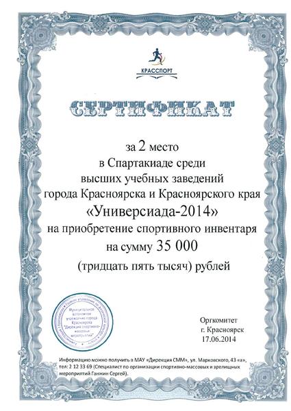 сертификат КГПУ им. В.П. Астафьева на спорт инвентарь