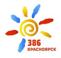 знак 386
