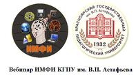 семинар-вебинар в КГПУ им. В.П. Астафьева
