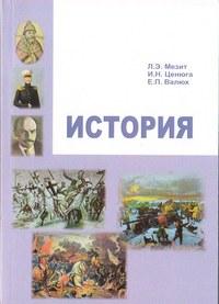 Учебное пособие по истории преподавателей КГПУ им. В.П. Астафьева