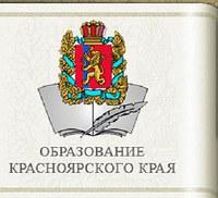 сайт минообрнауки Красноярского края