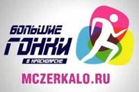bolshie_gonki_v_krasnoyarske
