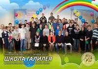 «Школа Галилея» ИМФИ КГПУ им. В.П. Астафьева