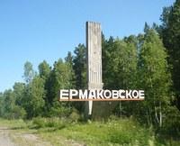 U-vezda-v-sErmakovskoe