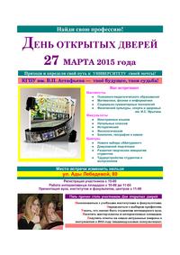 Листовка КГПУ им. В.П. Астафьева