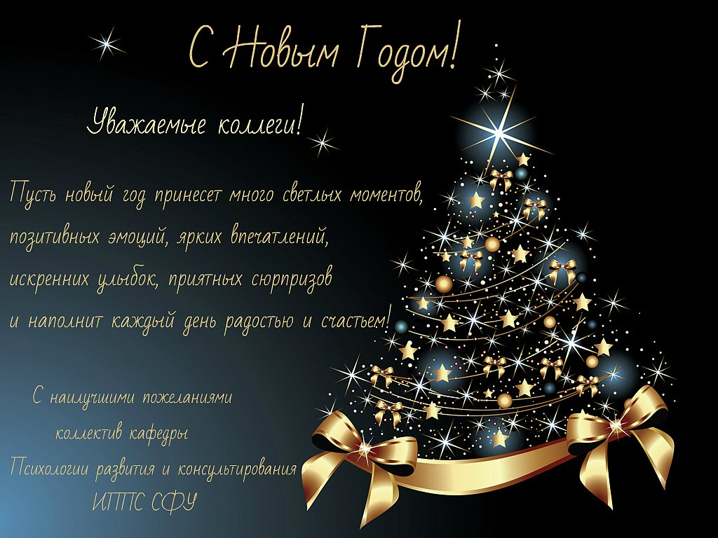С рождеством и новым годом поздравление партнерам