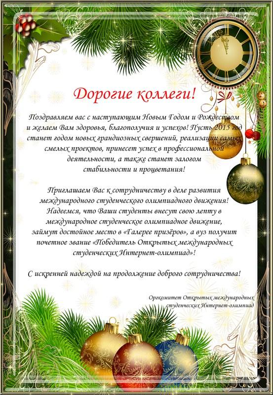 Поздравление коллег с рождеством