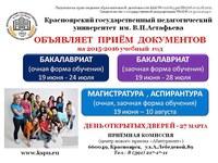 Информация абитуриентам о поступлении в КГПУ им. В.П. Астафьева