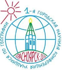 Первая городская научная конференция учащихся по географии на базе КГПУ им. В.П. Астафьева
