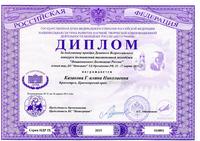 Казакова_поватор