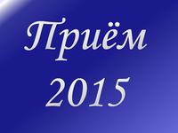 О внесении изменений в Правила приёма в КГПУ и его филиалы на 2015 год