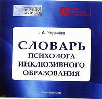 В КГПУ им. В.П. Астафьева изданы словари по инклюзивному образованию