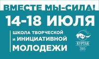 Важная информация для участников школы творческой и инициативной молодежи КГПУ им. В.П. Астафьева