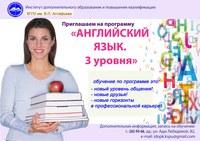 программа повышения квалификации ИДОиПК КГПУ им. В.П. Астафьева