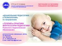 набор на программу повышения квалификации в ИДОиПК КГПУ им. В.П. Астафьева