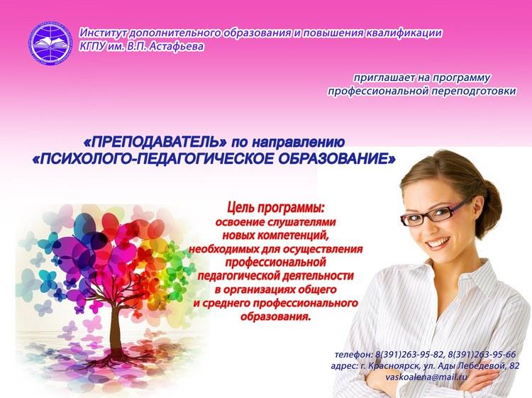 программа профессиональной переподготовки КГПУ им. В.П. Астафьева