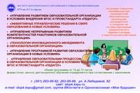 программы повышения квалификации в КГПУ им. В.П. Астафьева