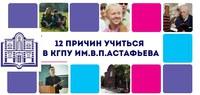 Подготовительные курсы для старшеклассников в КГПУ им.В.П.Астафьева