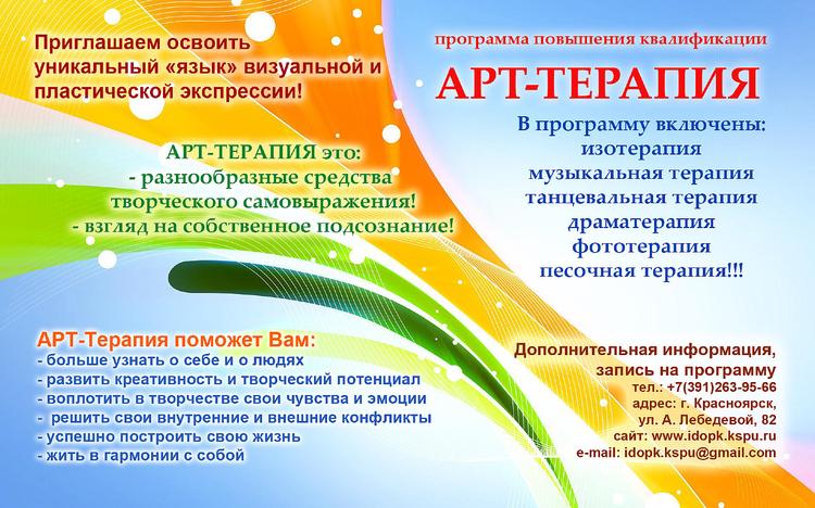 Дополнительное образование в КГПУ им. В.П. Астафьева